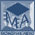 МонолитАвто — перевозка и доставка нерудных материалов